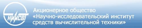 Акционерное общество «Научно-исследовательский институт средств вычислительной техники»